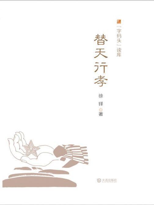 """""""字码头""""读库·替天行孝"""