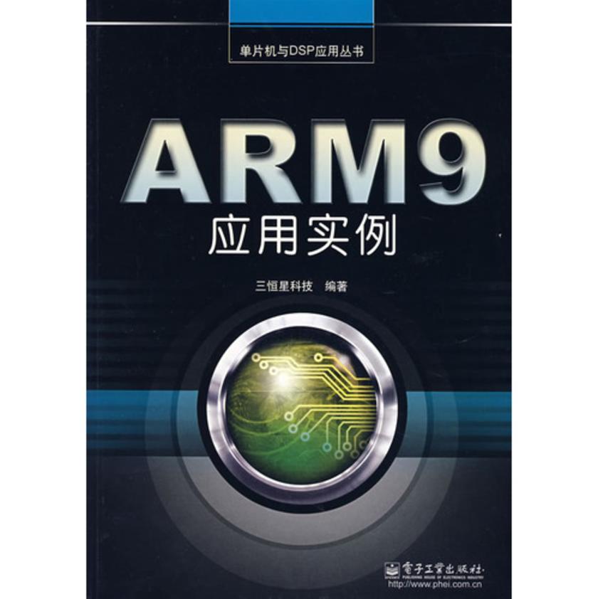 ARM9应用实例(仅适用PC阅读)