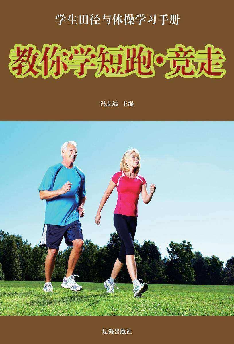 教你学短跑·竞走