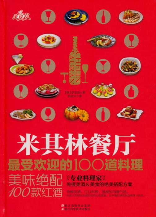 米其林餐厅最受欢迎的100道料理:美味绝配100款红酒
