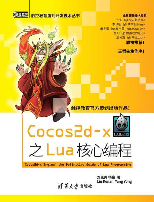 Cocos2d-x 之Lua 核心编程