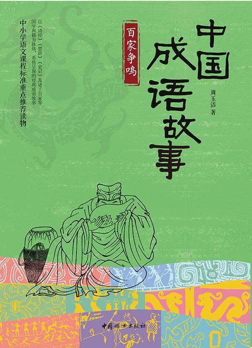 中国成语故事:百家争鸣