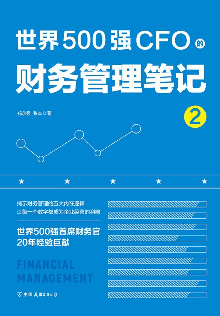 世界500强CFO的财务管理笔记2