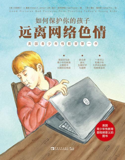如何保护你的孩子远离网络色情:美国青少年性教育第一书