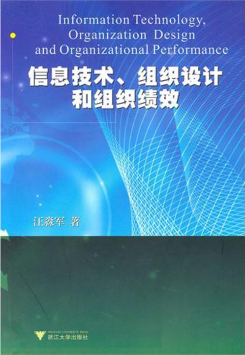 信息技术、组织设计和组织绩效