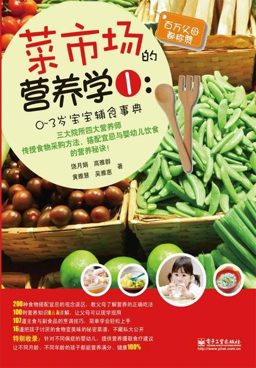 菜市场的营养学1:0~3岁宝宝辅食事典(全彩)
