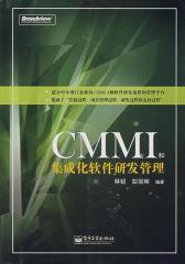 CMMI和集成化软件研发管理
