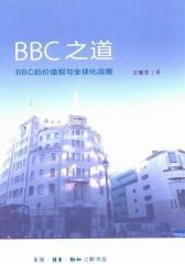 BBC之道:BBC的价值观与全球化战略