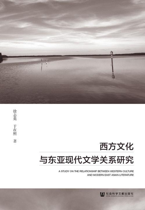 西方文化与东亚现代文学关系研究