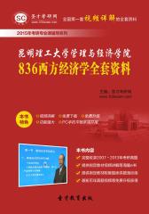 [3D电子书]圣才学习网·2015年昆明理工大学管理与经济学院836西方经济学全套资料(仅适用PC阅读)