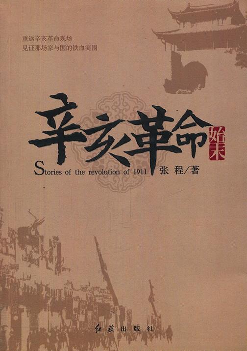 辛亥革命始末(读点民国史系列)