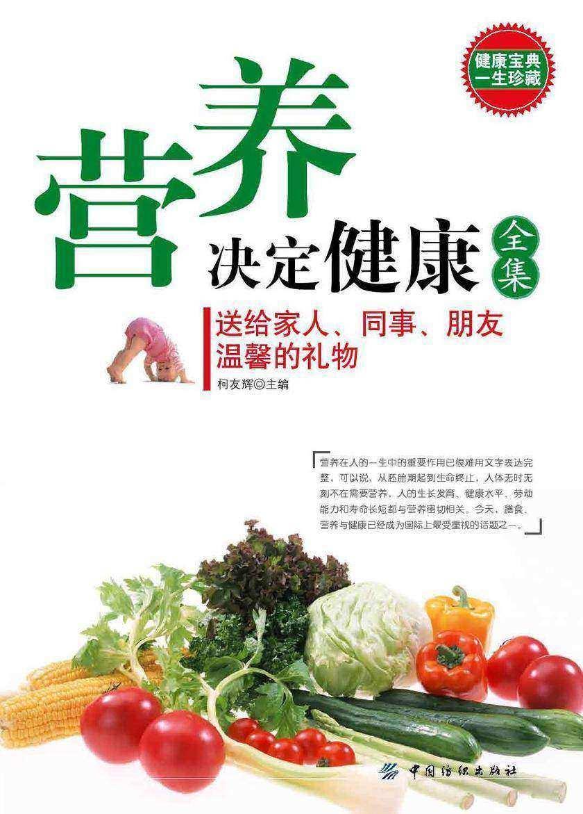 营养决定健康全集(仅适用PC阅读)