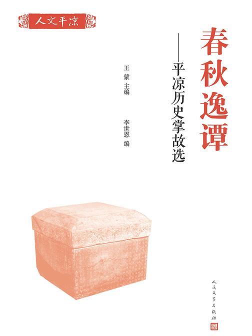 春秋逸谭:平凉历史掌故选:全2册