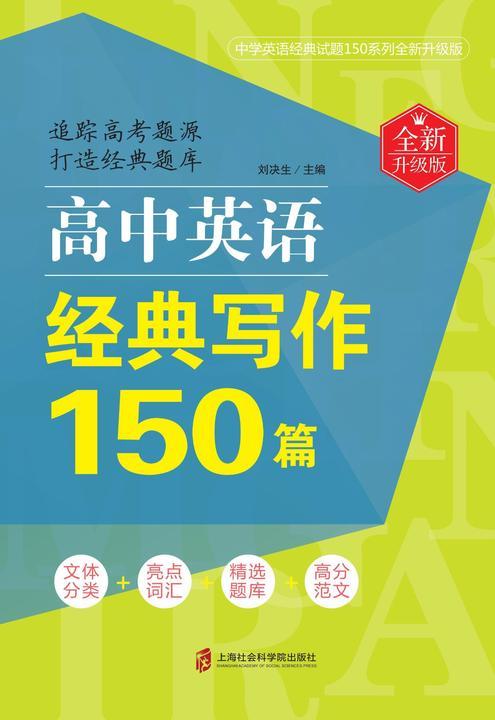 高中英语经典写作150篇(全新升级版)