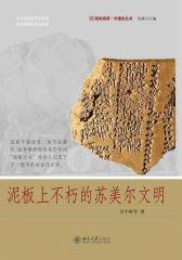 泥板上不朽的苏美尔文明(轻松阅读·外国史丛书)