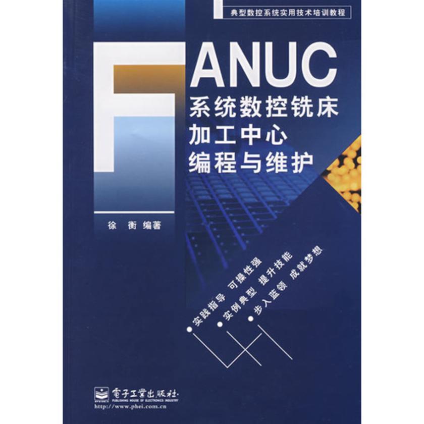 FANUC系统数控铣床加工中心编程与维护