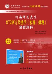 [3D电子书]圣才学习网·2015年河南师范大学872西方经济学(宏观、微观)全套资料(仅适用PC阅读)