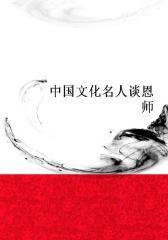 中国文化名人谈恩师