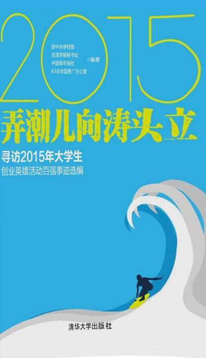 弄潮儿向涛头立    寻访2015年大学生创业英雄活动百强事迹选编