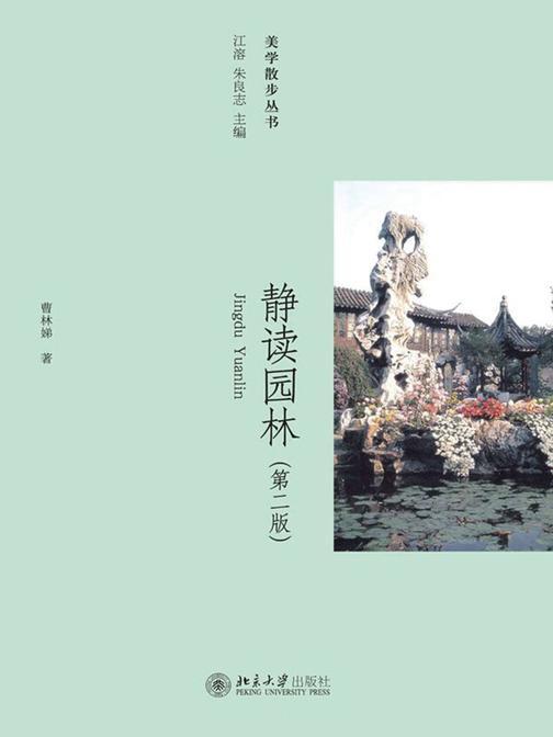 美学散步丛书:静读园林(第2版)