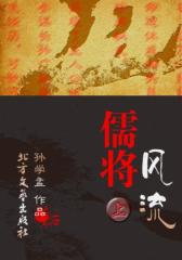 儒将风流(上)
