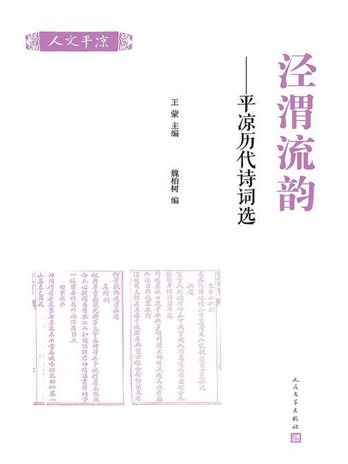 泾渭流韵:平凉历代诗词选