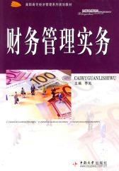 财务管理实务(仅适用PC阅读)