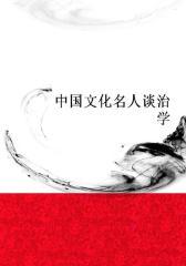 中国文化名人谈治学