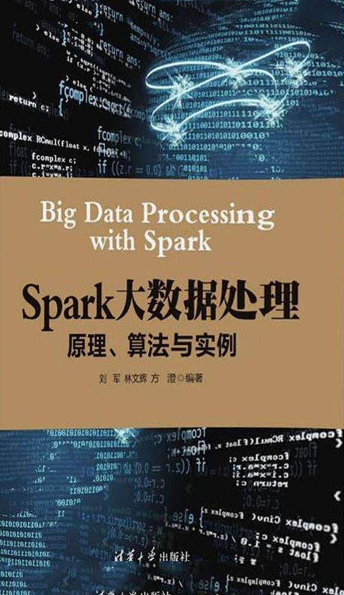 Spark大数据处理: 原理、算法与实例