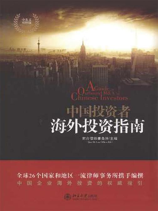 中国投资者海外投资指南(中英文对照版)
