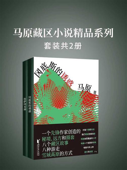 马原藏区小说精品系列(套装共2册)