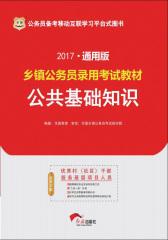 (2017)通用版乡镇公务员录用考试教材:公共基础知识