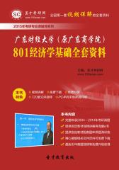 [3D电子书]圣才学习网·2015年广东财经大学801经济学基础全套资料(仅适用PC阅读)