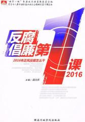 反腐倡廉第一课2016