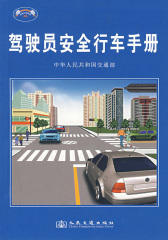 驾驶员安全行车手册