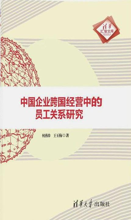 中国企业跨国经营中的员工关系研究