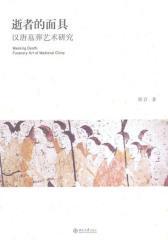 逝者的面具:汉唐墓葬艺术研究(艺术史丛书)