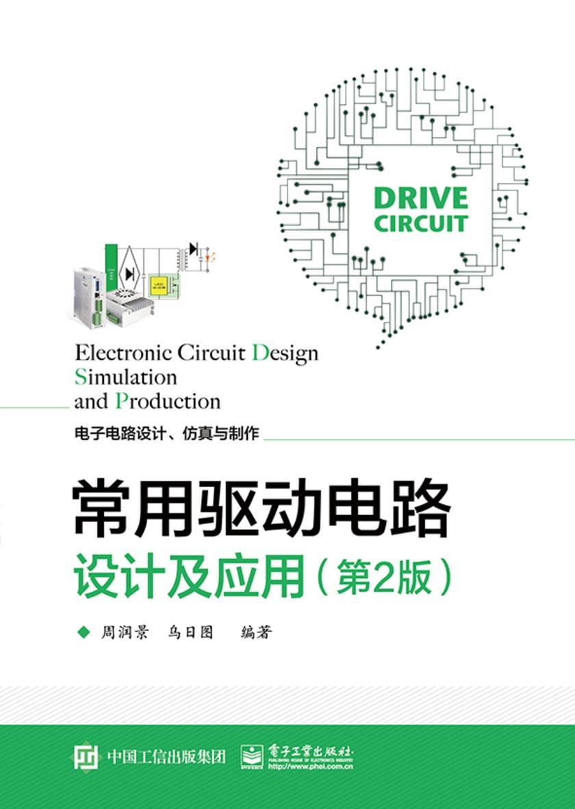 常用驱动电路设计及应用(第2版)