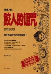 西域之眼3:鲛人的诅咒(试读本)