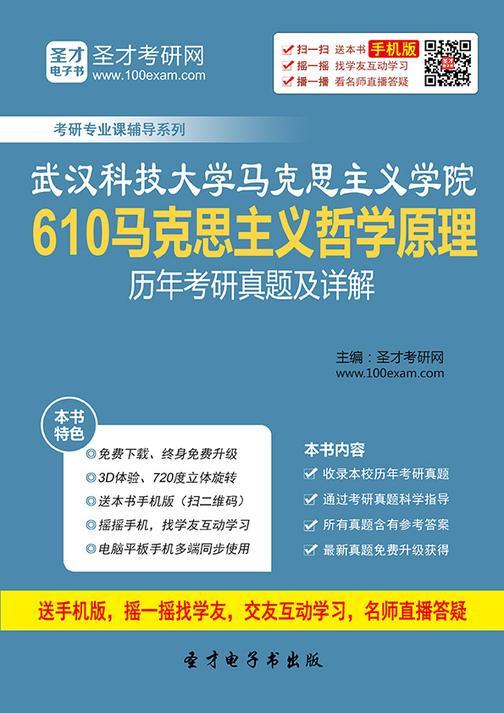武汉科技大学马克思主义学院610马克思主义哲学原理历年考研真题及详解
