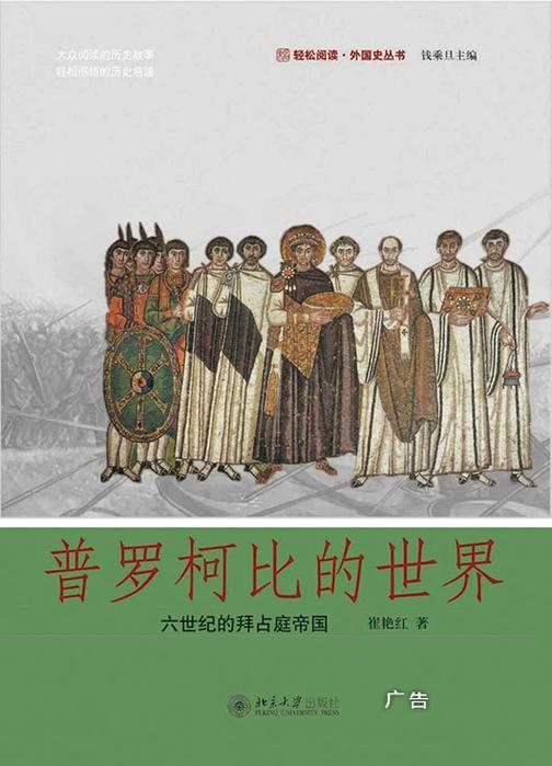 普罗柯比的世界(轻松阅读·外国史丛书)