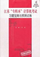 江苏专转本计算机考试习题宝典与预测试卷