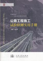 公路工程施工试验检测实用手册