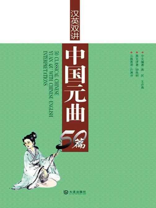 汉英双讲中国元曲50篇