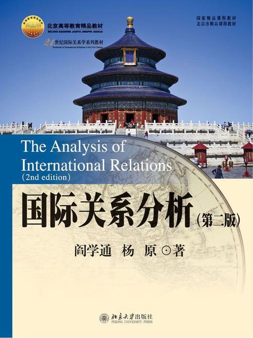 国际关系分析(第二版)