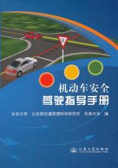 机动车安全驾驶指导手册