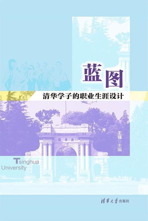 蓝图——清华学子的职业生涯设计