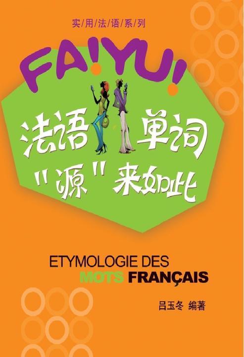 """法语单词""""源""""来如此"""