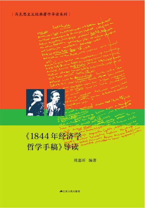 《1844年经济学哲学手稿》导读