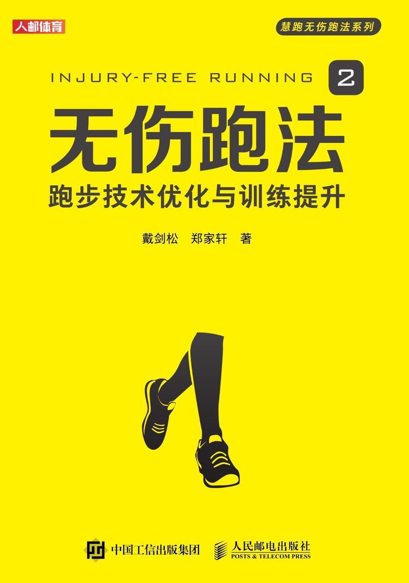 无伤跑法2:跑步技术优化与训练提升